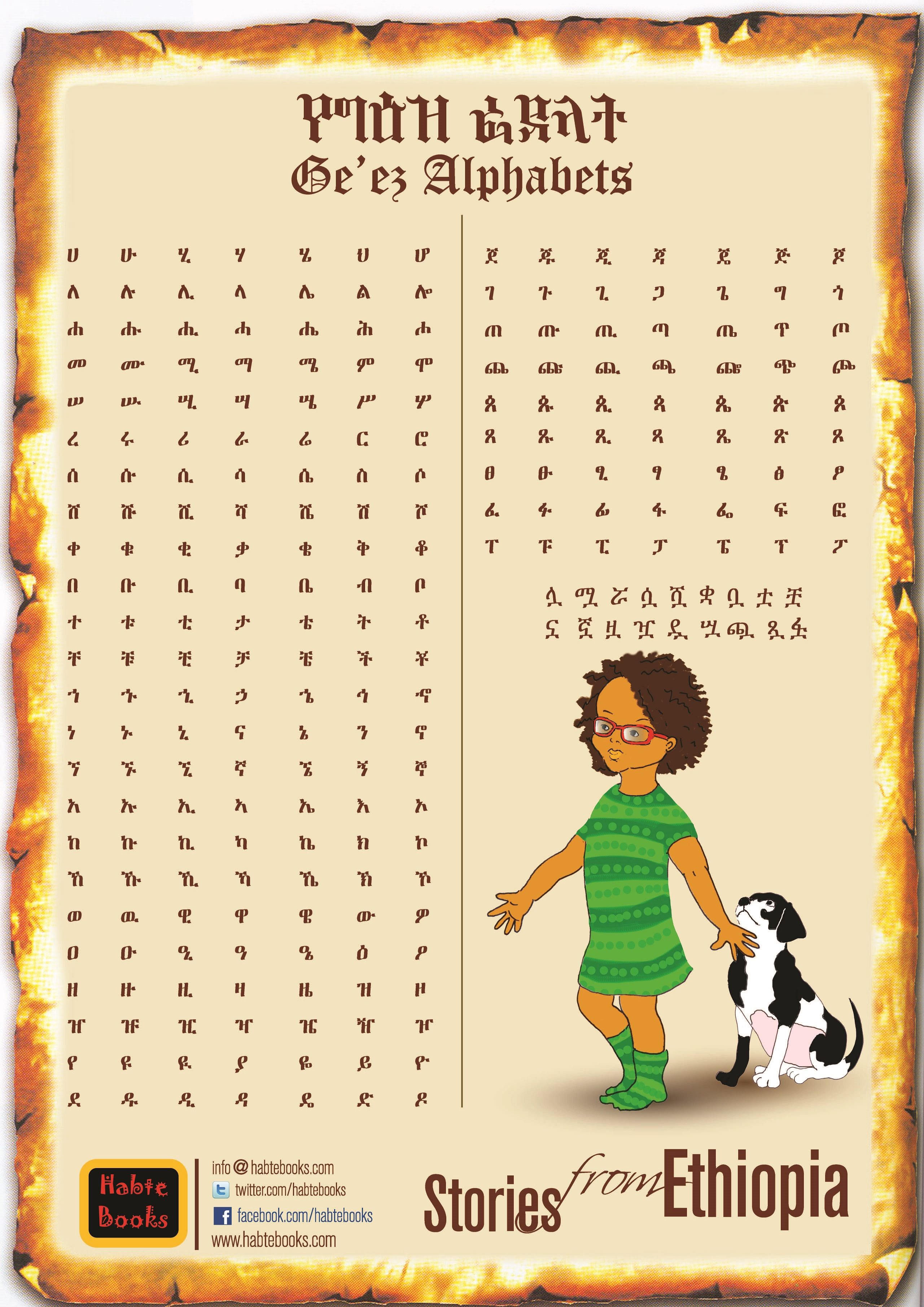 amharic books pdf facebook