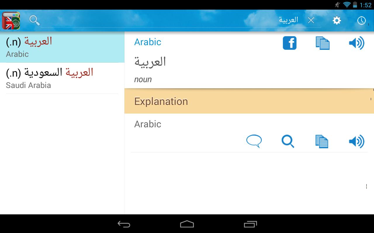 arabic dictionary app